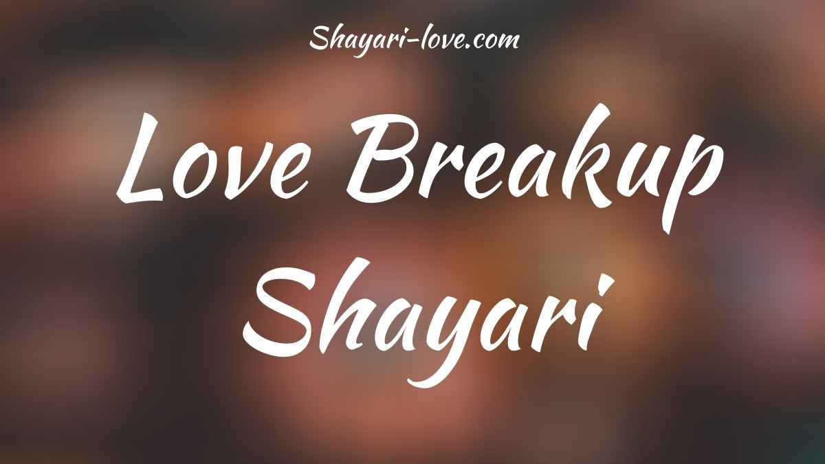 Love Breakup Shayari