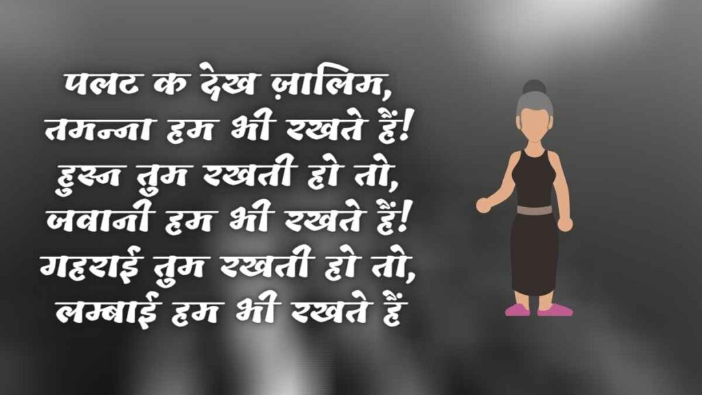 Double meaning Shayari